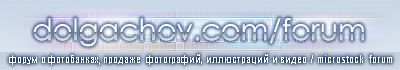 forum.dolgachov.com - форум о фотобанках, стоках и продаже фотографий / microstock forum
